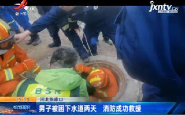 河北张家口:男子被困下水道两天 消防成功救援