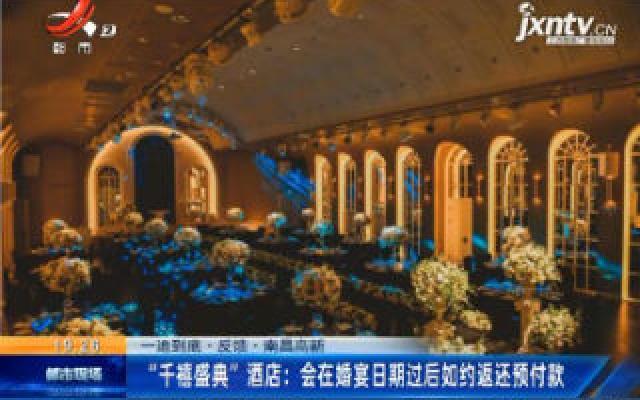 """【一追到底·反馈·南昌高新】""""千禧盛典"""" 酒店:会在婚宴日期过后如约返还预付款"""