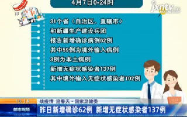 【战疫情 迎春天】国家卫健委:4月7日新增确诊62例 新增无症状感染者137例