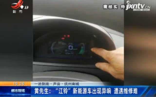 """【一追到底·声音·抚州南城】黄先生:""""江铃"""" 新能源车出现异响 遭遇维修难"""