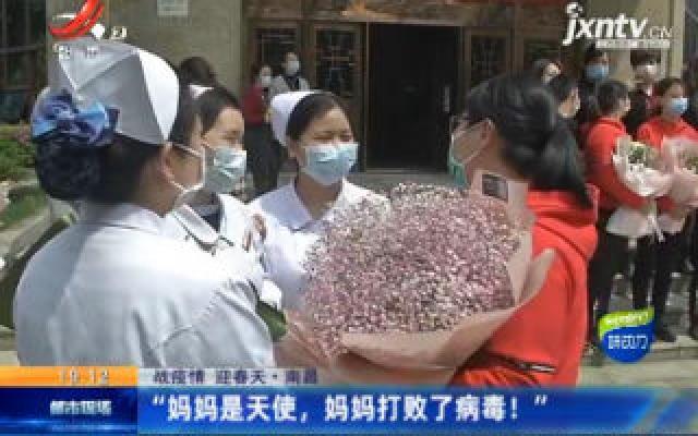 """【战疫情 迎春天】南昌:""""妈妈是天使,妈妈打败了病毒!"""""""