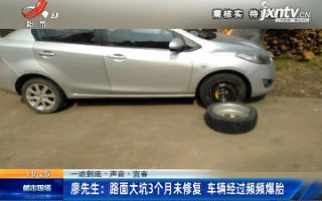 【一追到底·声音·宜春】廖先生:路面大坑3个月未修复 车辆经过频频爆胎