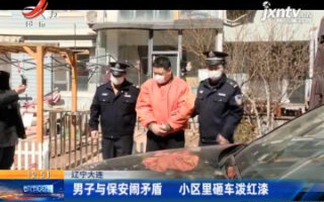 辽宁大连:男子与保安闹矛盾 小区里砸车泼红漆