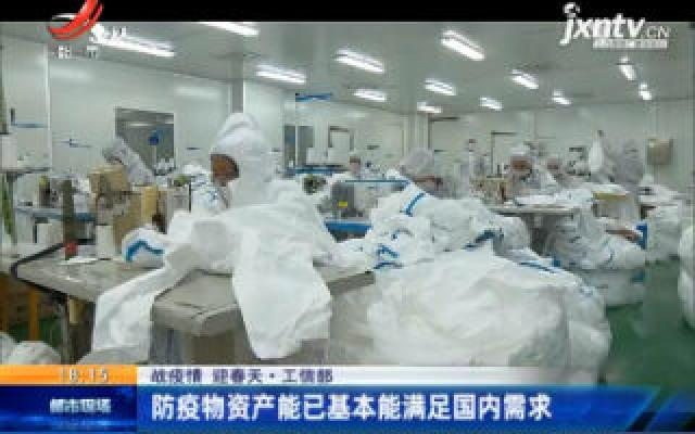 【战疫情 迎春天】工信部:防疫物资产能已基本能满足国内需求