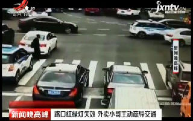 深圳:路口红绿灯失效 外卖小哥主动疏导交通