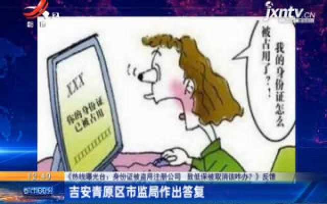 【《热线曝光台:身份证被盗用注册公司 致低保被取消该咋办?》反馈】吉安青原区市监局作出答复