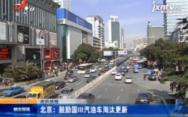 北京:鼓励国III汽油车淘汰更新