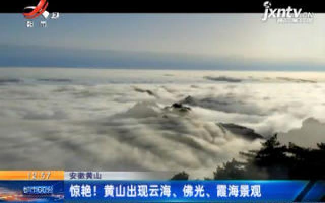 安微黄山:惊艳!黄山出现云海、佛光、霞海景观