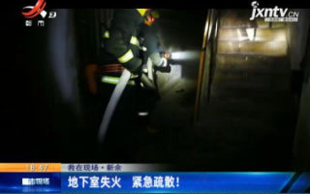 【救在现场】新余:地下室失火 紧急疏散!