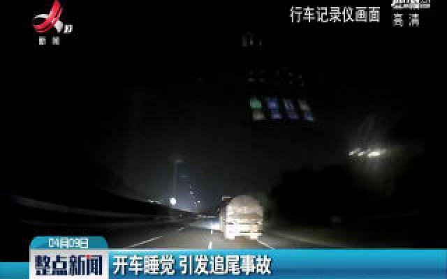 九江:开车睡觉 引发追尾事故
