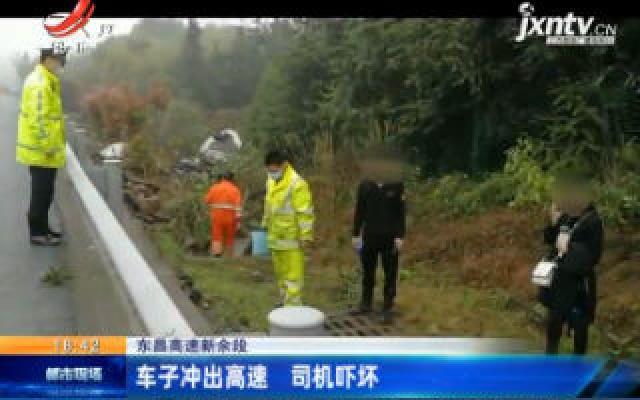 东昌高速新余段:车子冲出高速 司机吓坏