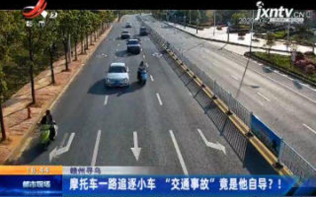 """赣州寻乌:摩托车一路追逐小车 """"交通事故""""竟是他自导?!"""