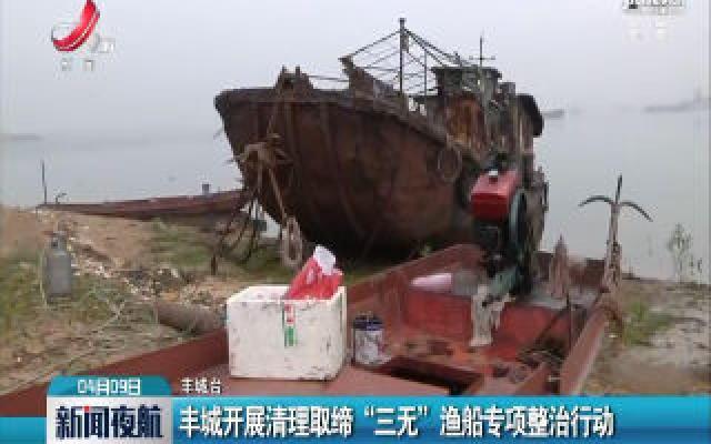 """丰城开展清理取缔""""三无""""渔船专项整治行动"""