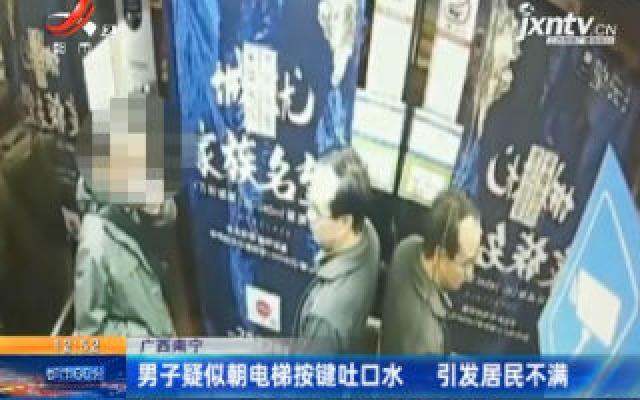 广西南宁:男子疑似朝电梯按键吐口水 引发居民不满