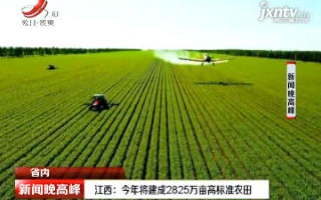 江西:2020年将建成2825万亩高标准农田