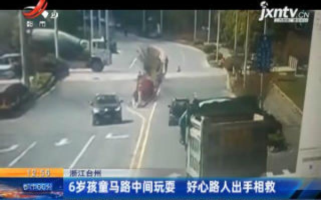 浙江台州:6岁孩童马路中间玩耍 好心路人出手相救