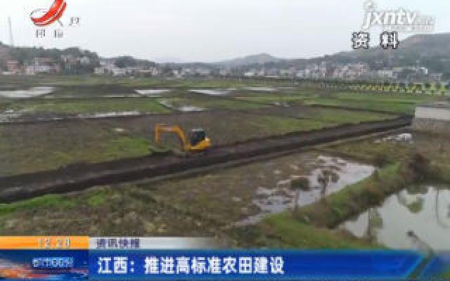 江西:推进高标准农田建设