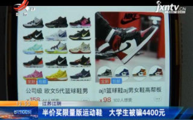 江苏江阴:半价买限量版运动鞋 大学生被骗4400元