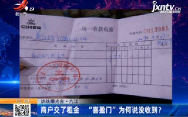 """【热线曝光台】九江:商户交了租金 """"喜盈门""""为何说没收到?"""