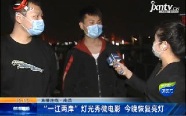 """【直播连线】南昌:""""一江两岸"""" 灯光秀微电影 4月10日晚恢复亮灯"""