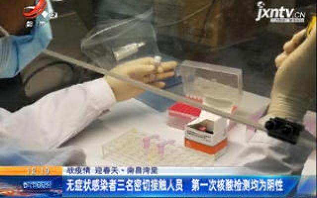 【战疫情 迎春天】南昌湾里:无症状感染者三名密切接触人员 第一次核酸检测均为阴性