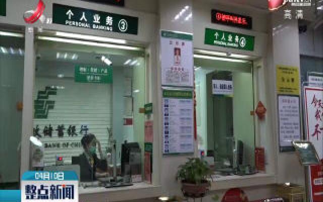 邮储银行江西省分行开展专项活动支持复工