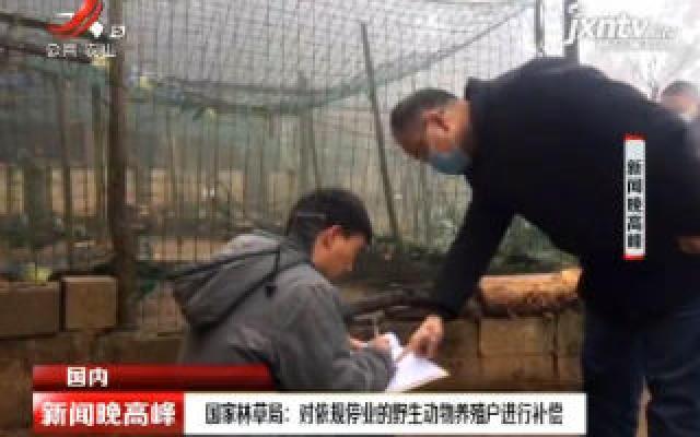 国家林草局:对依规停业的野生动物养殖户进行补偿