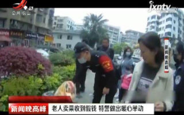 贵州:老人卖菜收到假钱 特警做出暖心举动
