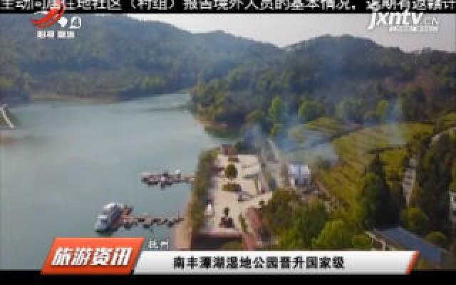 南丰潭湖湿地公园晋升国家级
