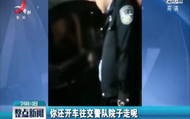 陕西:找不着车位 他醉驾将车开进交警大院