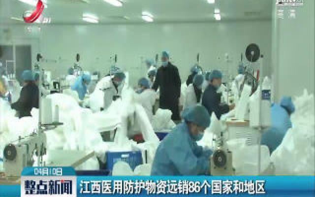 江西医用防护物资远销86个国家和地区