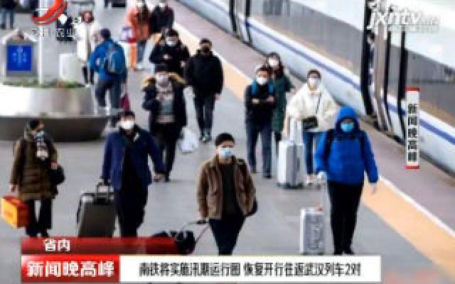 南铁将实施汛期运行图 恢复开行往返武汉列车2对