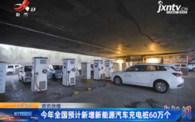 2020年全国预计新增新能源汽车充电桩60万个