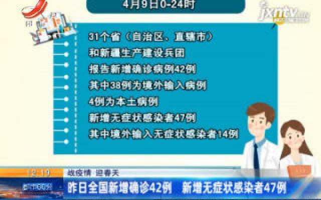 【战疫情 迎春天】4月9日全国新增确诊42例 新增无症状感染者47例