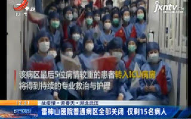 【战疫情 迎春天】湖北武汉:雷神山医院普通病区全部关闭 仅剩15名病人