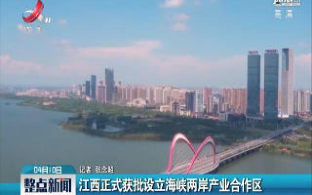 江西正式获批设立海峡两岸产业合作区