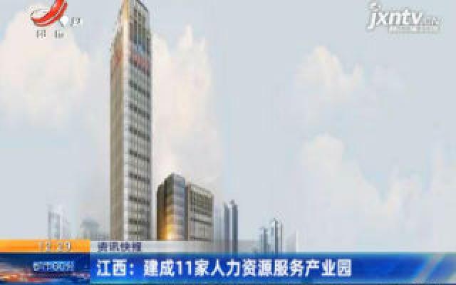 江西:建成11家人力资源服务产业园