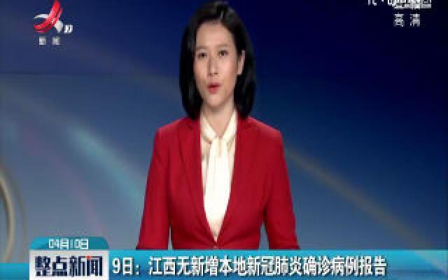 9日:江西无新增本地新冠肺炎确诊病例报告