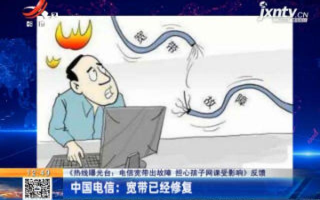 【《热线曝光台:电信宽带出故障 担心孩子网课受影响》反馈】中国电信:宽带已经修复