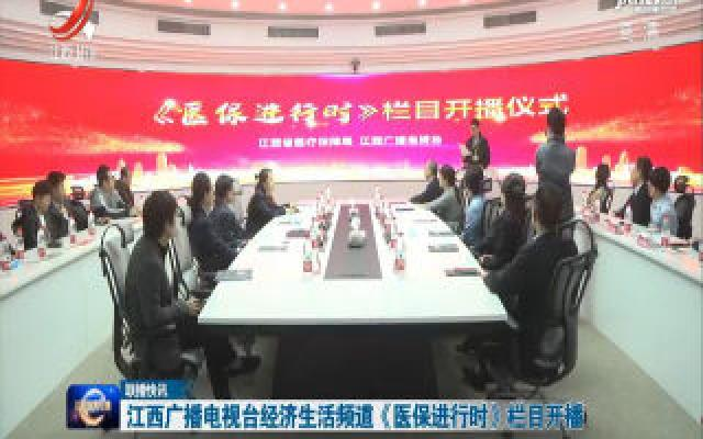 江西广播电视台经济生活频道《医保进行时》栏目开播