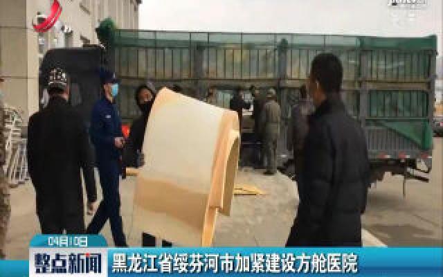 黑龙江省绥芬河市加紧建设方舱医院