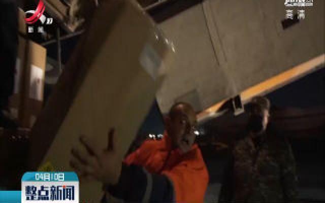 中国援助亚美尼亚抗疫物资运抵埃里温