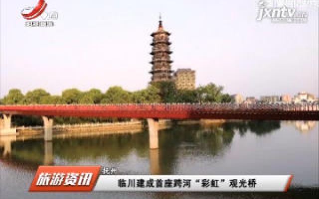 """临川建成首座跨河""""彩虹""""观光桥"""