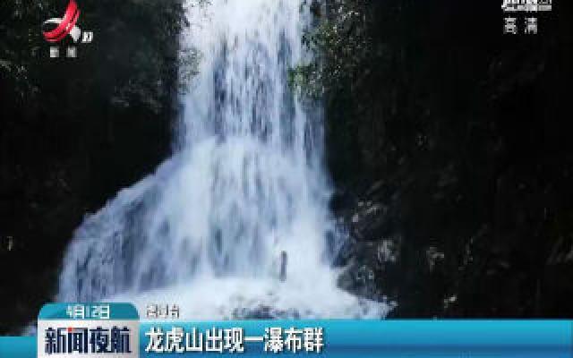 鹰潭:龙虎山出现一瀑布群