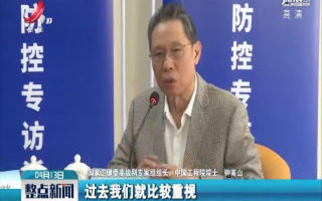 钟南山:对入境人员采取全覆盖核酸检测非常必要