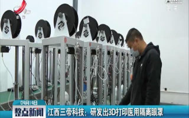 江西三帝科技:研发出3D打印医用隔离眼罩