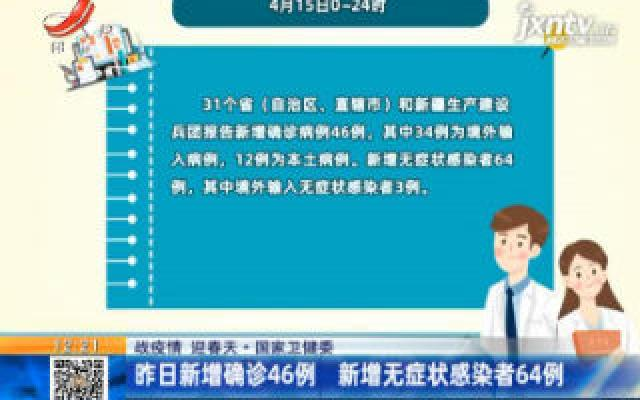 【战疫情 迎春天】国家卫健委:4月15日新增确诊46例 新增无症状感染者64例