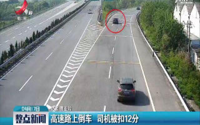 昌宁高速:高速路上倒车 司机被扣12分