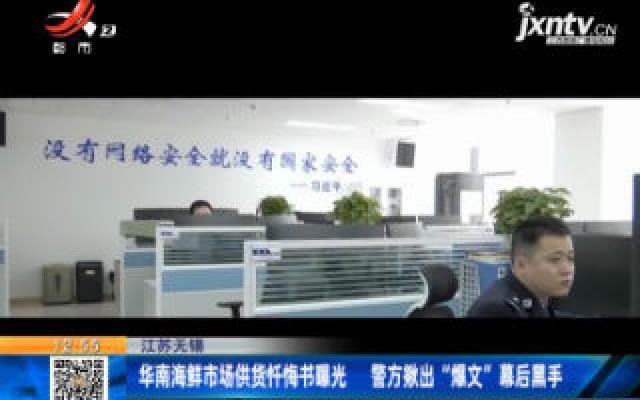 """江苏无锡:华南海鲜市场供货忏悔书曝光 警方揪出""""爆文""""幕后黑手"""