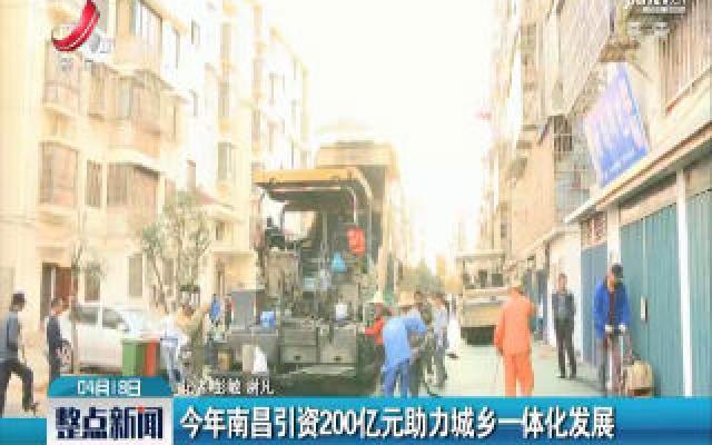 2020年南昌引资200亿元助力城乡一体化发展